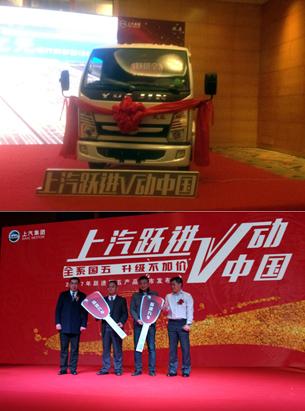 上汽躍進V動中國 全系國五全面升級上市