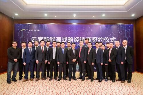 云度新能源汽车战略经销商伙伴签约仪式顺利举办