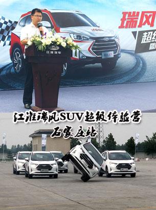 江淮瑞风SUV超级体验营(石家庄站)