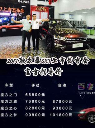 2017款众泰SR7石家庄上市发布会