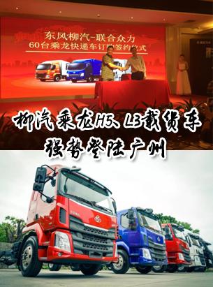 柳汽乘龙H5、L3载货车强势登陆广州