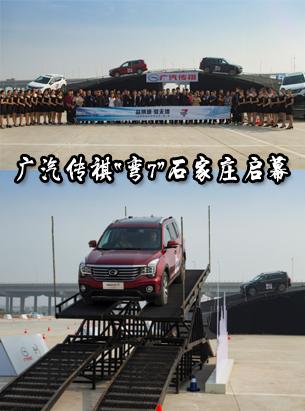 """广汽传祺""""弯7""""石家庄启幕引爆燕赵大地"""