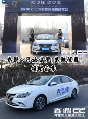 睿骋CC河北试驾|鉴驭优雅,领衔未来