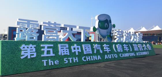 第五届中国汽车(房车)露营大会在芜开幕