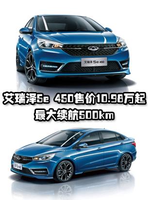 艾瑞泽5e 450售价10.98万起 正式上市