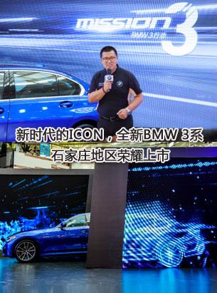 全新BMW 3系石家庄地区荣耀上市