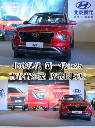 北京现代 新一代ix25  席卷国际庄