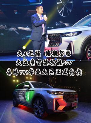 旗舰SUV奔腾T99华北大区正式亮相