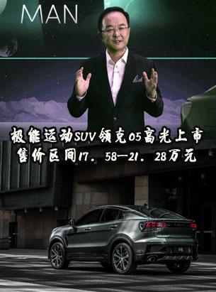定义新豪华,极能运动SUV领克05高光上市