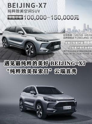 "BEIJING-X7""纯粹致美探索日""云端首秀"